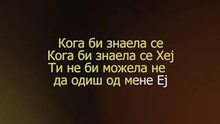 DNK - Koga bi znaela se (Karaoke version)