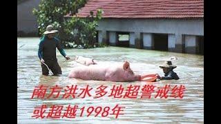 南方多地发生超越98年规模的洪水,累计3789万人次受灾。全球气候异常,2020注定是不寻常的一年。