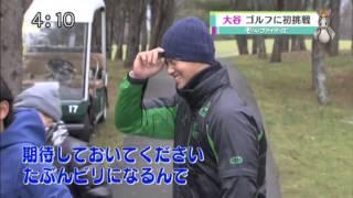 日本ハムファイターズ 大谷翔平 初ゴルフ.