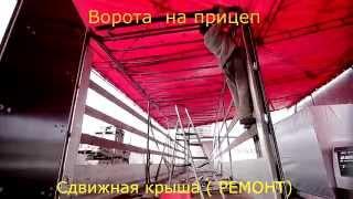 видео ремонт сдвижной крыши полуприцепа