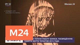 Смотреть видео Работу Бэнкси украли в Париже - Москва 24 онлайн