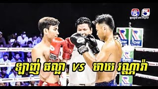 Khmer Fighter, Meak Vannara Vs Lanh Phalla, TV5 Knock Out, 14/July/2018