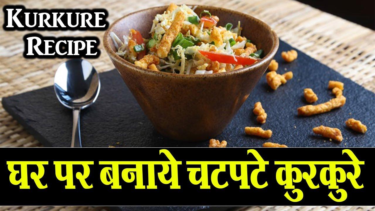 घर पर बनाये चटपटे कुरकुरे | How to Make kurkure At Home | Kurkure Kaise Banaye | Kurkure Recipe.