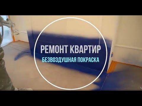 Ремонт квартир СПб. Безвоздушная покраска.