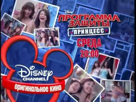 Disney channel Russia continuity 12.08.2010