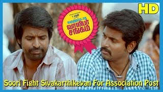 Varuthapadatha Valibar Sangam | Scenes | Soori Fight Sivakarthikeyan For Association Post