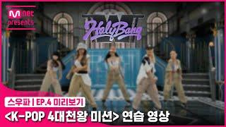 [스우파/4회 미리보기] 'K-POP 4대 천왕 미션' 연습 영상 | 홀리뱅(HolyBang)#스트릿우먼파이…