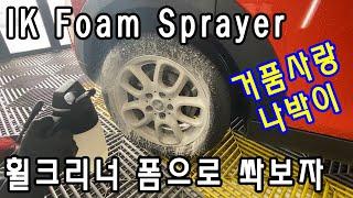 [IK Foam Sprayer] 폼압축분무기 &…