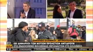 Δηλώσεις του Δημάρχου Ελληνικού - Αργυρούπολης Γιάννη Κωνσταντάτου για το μεταναστευτικό