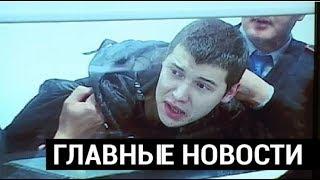 Новости Казахстана. Выпуск от 18.01.19