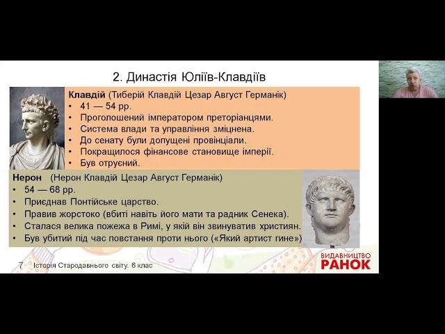 6 клас. Історія Стародавнього світу. Імператори Римської імперії