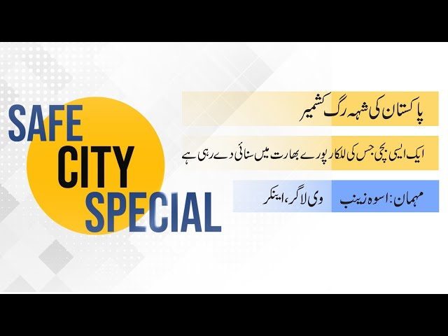 A young girl challenges India over Kashmir||PSCA TV|| Safe City Special EP 9