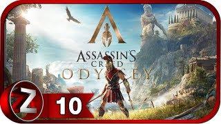 Assassin s Creed Одиссея Прохождение на русском 10 - Зачистка крепости Герания FullHD PC
