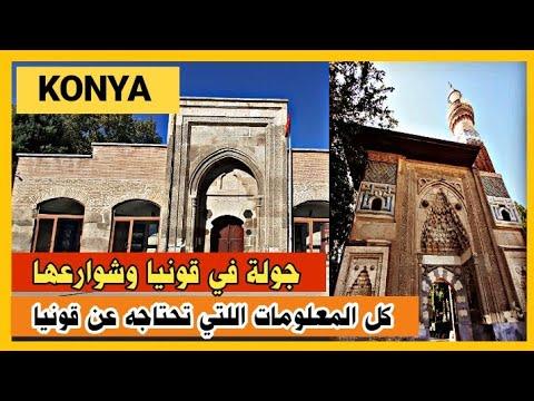 معلومات شامله وكاملة وكل شيء عن #قونيا KONYA