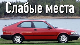 Saab 900 недостатки авто с пробегом | Минусы и болячки Сааб 900