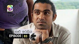 Kalu Araliya Episode 83  || කළු අරලිය   . . . | සතියේ දිනවල රාත්රී 10.00 ට ස්වර්ණවාහිනී බලන්න... Thumbnail