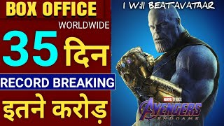 Avengers Endgame Worldwide Total Collection, Avengers Endgame Box Office Collection, Avengers 4