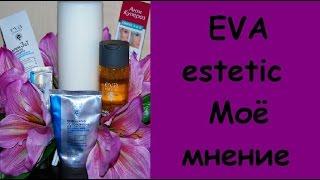 Уход от EVA estetic: а надо ли? #недоумение(Недавно на рынке появилась уходовая косметика EVA estetic. В этом видео я расскажу о тех продуктов, которые я..., 2016-02-16T07:41:30.000Z)