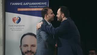 Παρουσίαση ψηφοδελτίου Γενιάς Δημιουργίας, του υποψηφίου Δημάρχου Γιάννη Δαρδαμανέλη