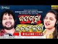 Rasagula Labanga Lata | Asima Panda | Full Song 🏽👉🏾 Humane Sagar Odia New Dance Song Official Video