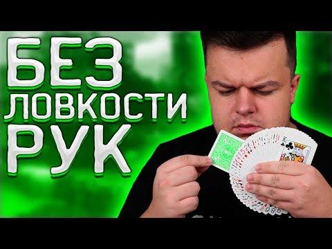 ПРОСТОЙ ФОКУС С КАРТАМИ БЕЗ ЛОВКОСТИ РУК / ОБУЧЕНИЕ