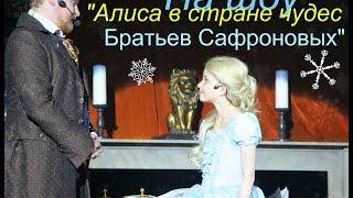 "На шоу ""Алиса в стране чудес Братьев Сафроновых""/On the show ""Alice in Wonderland Brothers Safronov"""