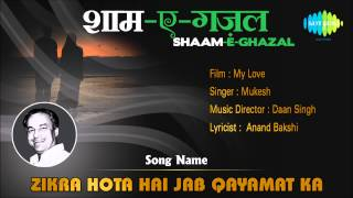 Zikra Hota Hai Jab Qayamat Ka | Shaam-E-Ghazal | My Love | Mukesh