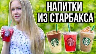 DIY НАПИТКИ ИЗ СТАРБАКСА // STARBUCKS DRINKS