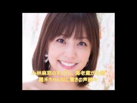 小林麻耶動画