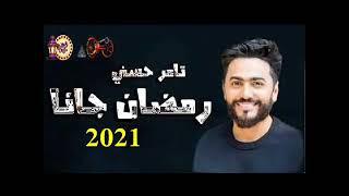 حصريا   تامر حسني   رمضان   رمضان جانا   2021   Tamer Hosny   Ramadan Gana