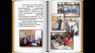 Альбом История детского сада в лицах 1977 -  2016 г.г.