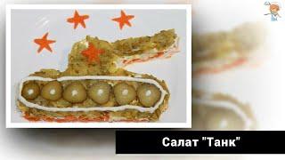 салат танк