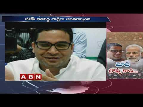 JD(U) Leader Prashant Kishor Sensational Comments on BJP Party   ABN Telugu