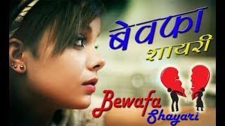 बेवफा शायरी - Bewafa Shayari in Hindi - हिंदी शायरी