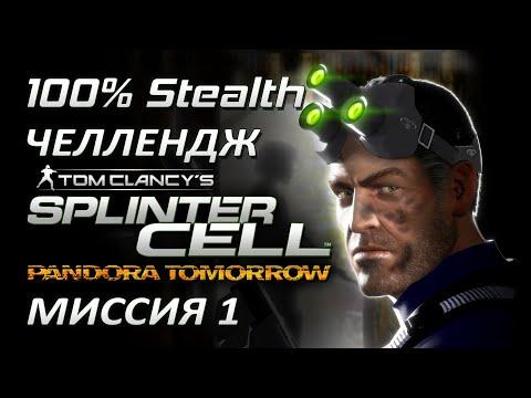 Прохождение splinter cell pandora tomorrow 1 миссия