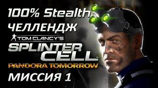 Скрытное прохождение Splinter Cell Pandora Tomorrow Миссия 1 Американское посольство (без убийств)