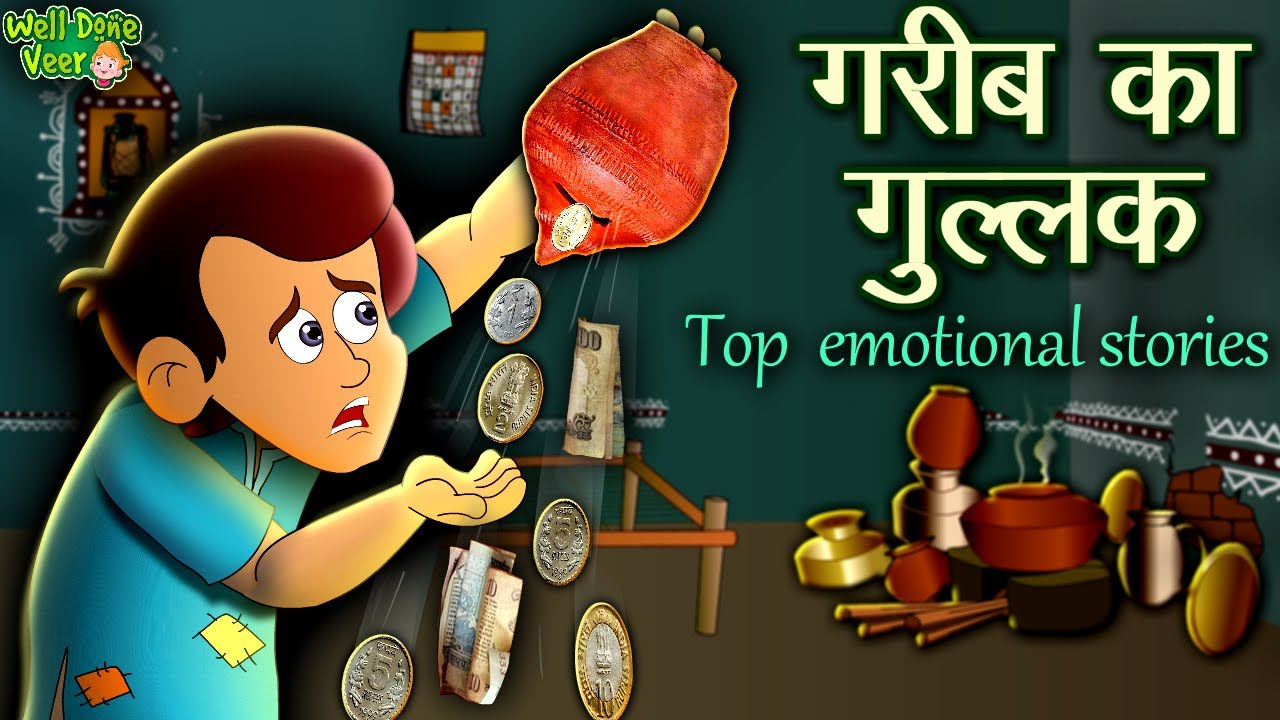 गरीब का गुल्लक | kahaniya | Emotional Story Of Poor Family | #MoralStories In Hindi | Well Done Veer