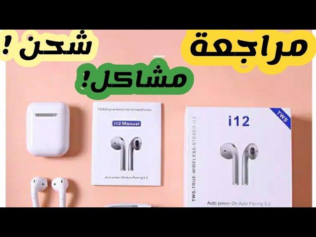 شرح طريقة استعمال سماعات I11 I12و مشكل الشحن بالتفصيل Youtube