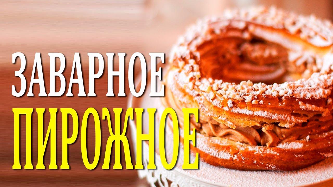 заварной крем для заварных пирожных рецепт с пошагово