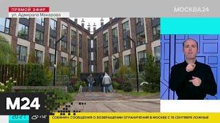 Собянин рассказал о ходе реорганизации московских промзон - Москва 24