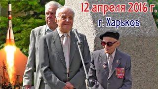 Харьков-космический | Митинг в день космонавтики 12 апреля 2016