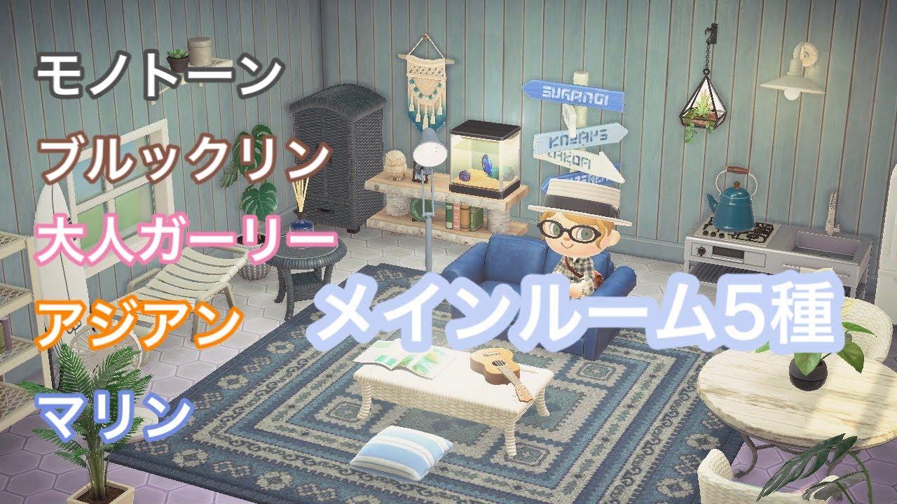 【あつ森】メインルームに使える5つのテイストの部屋をご紹介