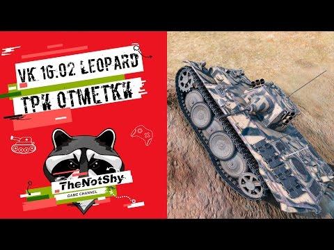 VK 16.02 Leopard - Три Отметки   TheNotShy   Гайд   Мастер   World Of Tanks