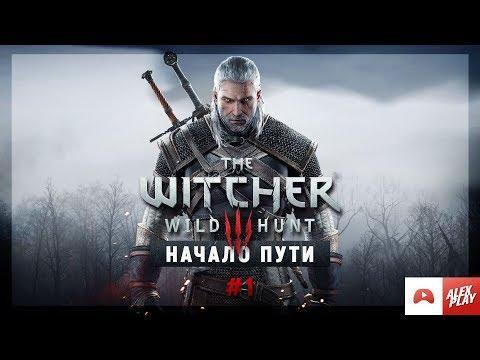 The Witcher 3. Wild Hunt | Ведьмак 3. Дикая охота. #1. Начало пути.