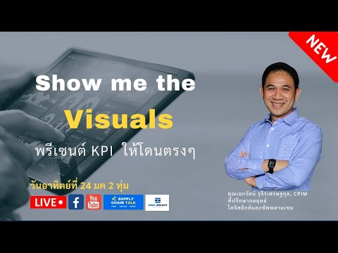 Show me the Visuals - เสนอ KPI ให้โดนตรงๆ EP40