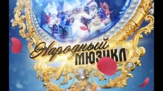Народный мюзикл 2 выпуск