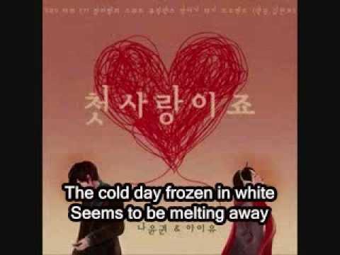 [MV ENG] Na Yoon Kwon & IU - It's First Love (첫사랑이죠)