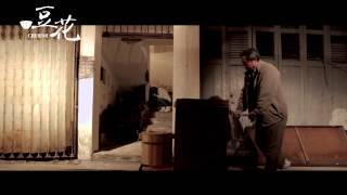 2014香港知專設計學院 電影及電視 畢業作品《豆花》Trailer thumbnail