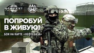 Нешуточные лазертаг-бои на WARFEST Moscow 27.08.17   Radio Record