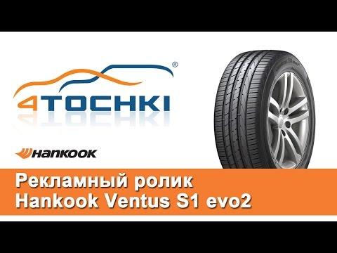 Ventus S1 Evo 2 K117